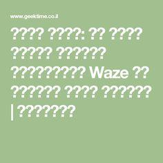 מקרה מבחן: מה ניתן ללמוד מעדכון אפליקציית Waze על איפיון נכון ושגוי? | גיקטיים
