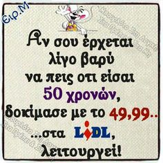 Funny Greek, Funny Memes, Jokes, Funny Phrases, Life Humor, Live Love, Just Kidding, Funny Photos, Happy Birthday