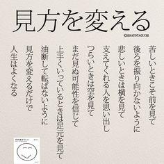 画像 見方を変えるだけで人生は良くなるの記事より Positive Messages, Positive Words, Positive Quotes, Wise Quotes, Words Quotes, Inspirational Quotes, Great Words, Love Words, Japanese Quotes