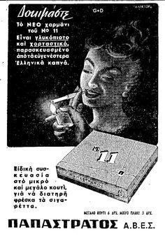 ΠΑΠΑΣΤΡΑΤΟΣ Νο11, 1959