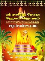 Ganapati upanishad in tamil