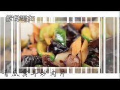 飲食男女 大師姐 《不如在家吃》青瓜雲耳炒肉片 - YouTube