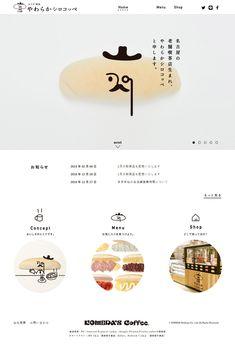 やわらかシロコッペ | 珈琲所コメダ珈琲店|SANKOU! Food Graphic Design, Japanese Graphic Design, Menu Design, Page Design, Banner Design, Branding Design, Website Design Layout, Web Layout, Layout Design