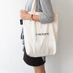 [ 韓国雑貨 ] 私はあなたの強靭なカバンです! ポイントのハングルがかわいいシンプルECOバッグ《WHITE》 [ かわいい ] 韓国音楽専門ソウルライフレコード - Yahoo!ショッピング - Tポイントが貯まる!使える!ネット通販