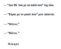 greek quotes Greek Quotes, Philosophy, Me Quotes, Humor, Math, Sayings, Words, Funny, Cheer