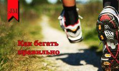 """Новая статья: """"Как правильно бегать по утрам""""  http://journalman.ru/спорт-тело-фитнес/96-правильная-техника-бега.html"""