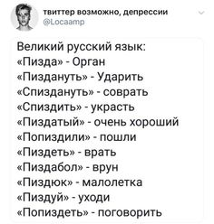 Брлалалалллла Teen Dictionary, Russian Humor, Classic Literature, Man Humor, Just Love, Sarcasm, Lyrics, Funny Pictures, Life Quotes