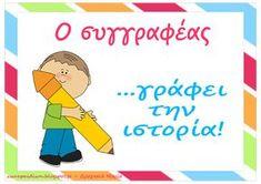 """""""Ποιά είναι τα στοιχεία μιας ιστορίας;"""" - Βοηθητικές καρτέλες για το νηπιαγωγείο Greek Language, Books To Read, Reading Books, Literacy, Family Guy, Learning, School, Blog, Fictional Characters"""