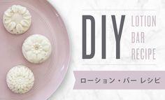 手作りローション・バー☆ | ヤング・リヴィング 公式ブログ