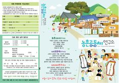 리플렛 디자인 - Google 검색 Camels, Type Setting, Cool Cards, Brochures, Editorial Design, Infographic, Korea, Printing, Layout
