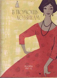 61-62 год - alena1974gr@mail.ru 09011974 - Веб-альбомы Picasa
