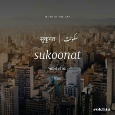 Urdu Words With Meaning, Hindi Words, Urdu Love Words, Word Meaning, Hindi Quotes, Unusual Words, Rare Words, Words For Writers, One Word Quotes