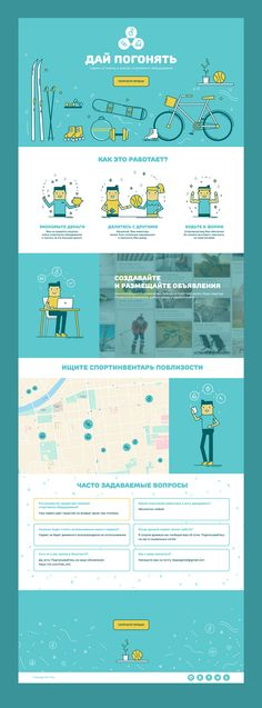 Free rent / Landing for Traineeship in 7bits on Behance
