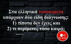 Funny Status Quotes, Funny Greek Quotes, Greek Memes, Funny Statuses, Funny Picture Quotes, Funny Photos, Make Smile, Cancer Support, Positive Vibes