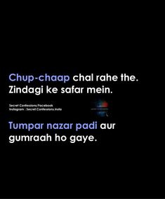 Kash jindgi fer us mood sa suru ho jaha ham dono ajnabi tha Sarcastic Quotes, Girl Quotes, True Quotes, Funny Quotes, Secret Crush Quotes, First Love Quotes, Broken Words, Savage Quotes, Qoutes About Love