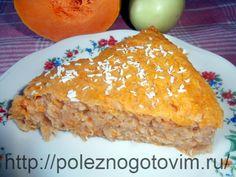 Диетический пудинг из тыквы Тыквенный пудинг готовится просто из натуральных и доступных ингредиентов. Получается вкусный диетический пирог, который оценят худеющие и любители тыквы