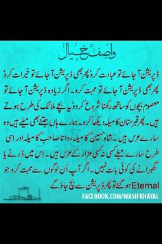 Urdu, Wasif Ali Wasif