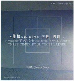明.信片 Myung postcard: 郑明析:若加倍去做,就会变大「三倍、四倍」。If you do twice as much, it ...