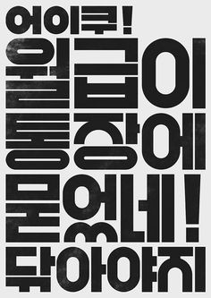 -2014.05 Typo/Graphic Poster on Behance