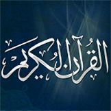 Quran Windows Microsoft Store, Quran, Windows, Words, Window, Holy Quran, Horse