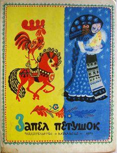 """""""Started singing rooster"""". Russian folk songs, nursery rhymes, fairy tales. artist A.Eliseev  Compiled L.N.Eliseeva"""
