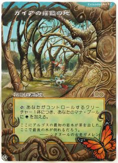 Gaea's Cradle by FZ, Magic: The Gathering, Altered Art
