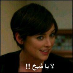 No, Sheikh ^^ – Quotes World Funny Photo Memes, Memes Funny Faces, Funny Video Memes, Cute Memes, Funny Photos, Arabic Memes, Arabic Funny, Funny Quotes In Urdu, Jokes Quotes