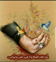 Imam Hussain Poetry, Imam Hussain Karbala, Arabic Love Quotes, Cute Love Quotes, Muslim Couple Photography, Ancient Persian, Islamic Quotes Wallpaper, Shia Islam, Talking Quotes
