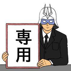 onyomugan3:  シャア新年号発表  専用元年