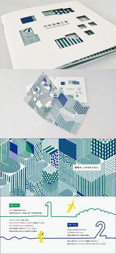 日本設備工業 | 入社案内パンフレット/『建物の、いのちをつなぐ。』