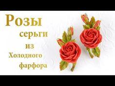 Красные розы « Керамическая флористика. Цветы из холодного фарфора. Уроки и мастер-классы