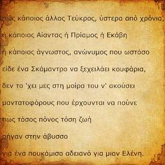 """Γ. ΣΕΦΕΡΗΣ: """"ΕΛΕΝΗ"""""""