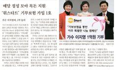 2011년 01월 05일 매달 정성 모아 목돈 지원 '위스타트' 기부보험 가입 1호