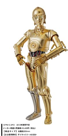 "12""PM C-3PO / the world's most accurate C-3PO model from EPISODE IV"