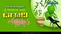 Telugu Ugadi Subakamkshalu Images Best Happy Ugadi Greetings Pictures 2017