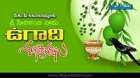 Telugu Ugadi Subakamkshalu Images Best Happy Ugadi Greetings Pictures 2017