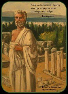 Κι όσα θέλω να σου πω, με 3 φθόγγους καταλήγουν στο στόμα: Έλα Famous Quotes, Me Quotes, Funny Quotes, Colors And Emotions, Greek Words, God Loves Me, Greek Quotes, Ancient Greece, Gods Love