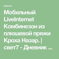 Мобильный LiveInternet Комбинезон из плюшевой пряжи Кроха Назар. | свет7 - Дневник свет7 |