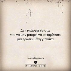 Δεν υπάρχει τίποτα   που να μην… | Pillowfights.gr