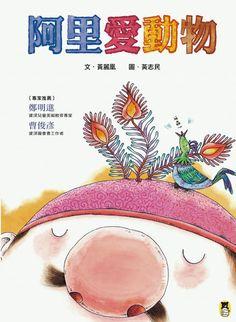 """黄丽凰 《阿里愛動物》  Li-Huang HUANG: """"Ali Loves Animals"""""""