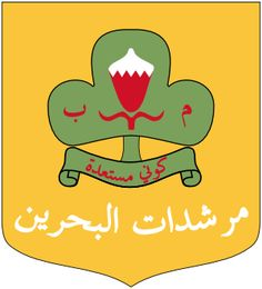 girl guides of the Bahrain | File:Girl Guides Association of Bahrain.png