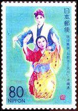 "Ryukyu baila ""Kanayo - Tenkawa"" Japanese Stamp, My Heritage, Stamp Collecting, Okinawa, Postage Stamps, Nippon, Culture, History, Countries"