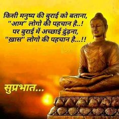 This post is available via Android app only! Photo from ANJU TYAGI Morning Prayer Quotes, Hindi Good Morning Quotes, Morning Greetings Quotes, Morning Messages, Buddha Quotes Life, Buddha Quotes Inspirational, Positive Quotes, Motivational Quotes, One Word Quotes