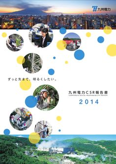 九州電力株式会社| 九州電力 CSR報告書2014 | 【CSR図書館.net】CSRレポート、環境報告書、統合報告書の検索・閲覧サイト Company Brochure, Brochure Design, Flyer Design, Book Design, Design Art, Web Design, Graphic Design, Geometric Graphic, Web Banner
