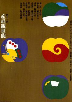 Ikko Tanaka. Kaze Noh Play.   1966