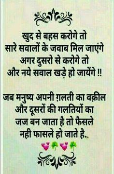 The greed hindi quotes on life, hindi qoutes, desi quotes, sad love quotes Desi Quotes, Hindi Quotes On Life, Friendship Quotes, Hindi Qoutes, Sanskrit Quotes, Gita Quotes, Morning Prayer Quotes, Good Morning Quotes, Greed Quotes