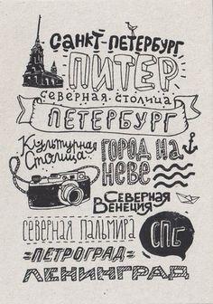 Чисто питерские открытки иллюстратора Ани Општейн