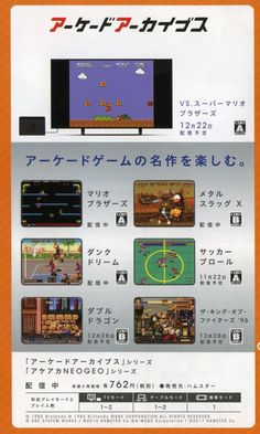 Arcade Archives - VS. Super Mario Bros. Double Dragon releasing in December   According to this snippet from the Nintendo's Japanese holiday booklet VS. Super Mario Bros is releasing on December 22. A week after on December 28 Double Dragon will see an Arcade Archives release as well!  from GoNintendo Video Games