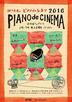 柳下美恵のピアノdeシネマ