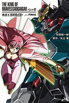 「The King of Braves GaoGaiGar」の画像検索結果